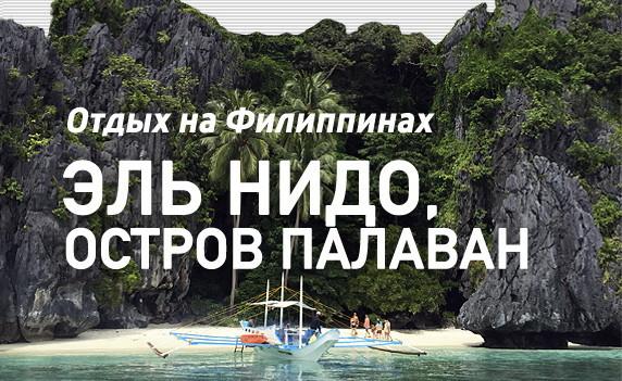 Эль Нидо на острове Палаван, Филиппины. Блог Настя Ханени и Андрея Салохина