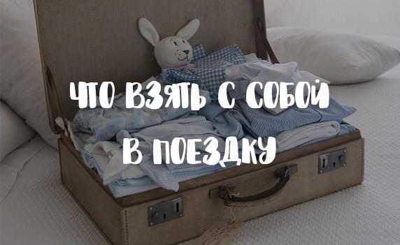 chto_vzyat_s_soboi_v_poezdku
