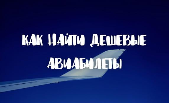 kak_naiti_deshevye_aviabilety