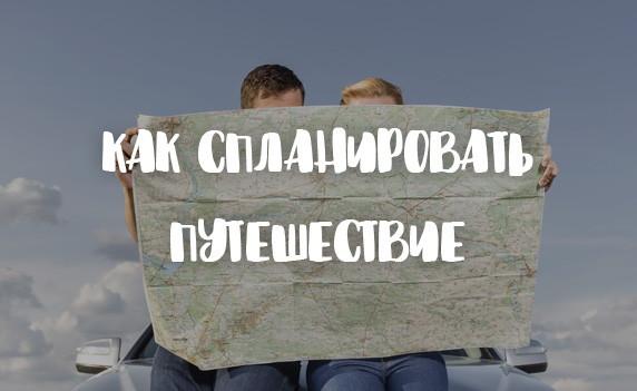 kak_splanirovat_puteshestvie