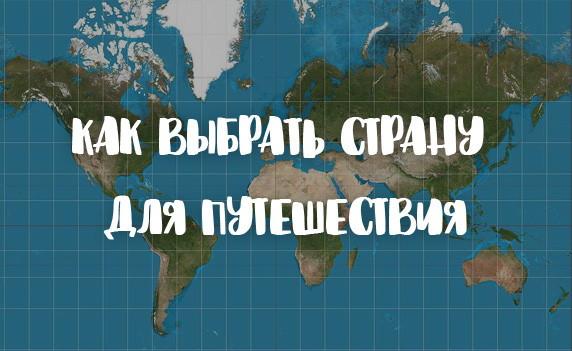 kak_vybrat_stranu_dlya_puteshestviya