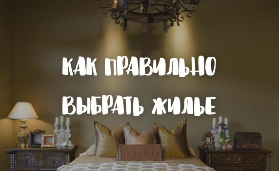 kak_vybrat_zhile
