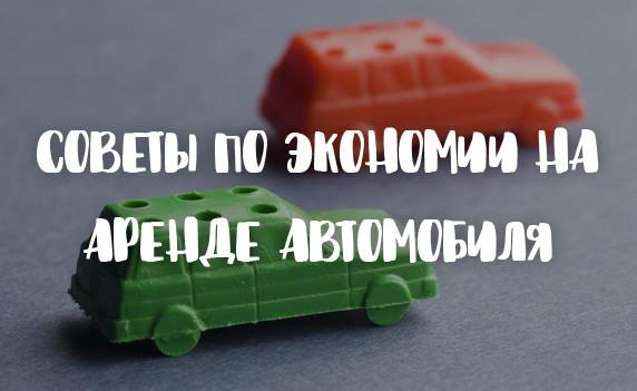 sovety_po_ekonomii_na_arende_avtomobilya