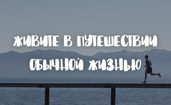 zhivite_v_puteshestvii_obichnoi_zhiznu