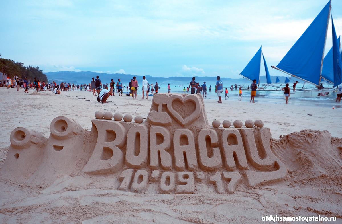 boracay_philipiny_2017
