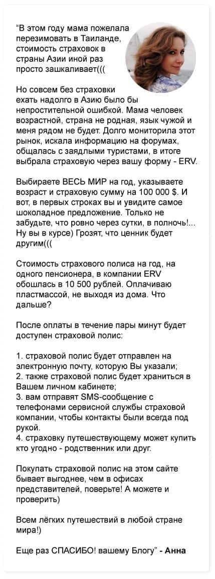 otzyv_strahovka_dlya_vyezda_za_granicu_online