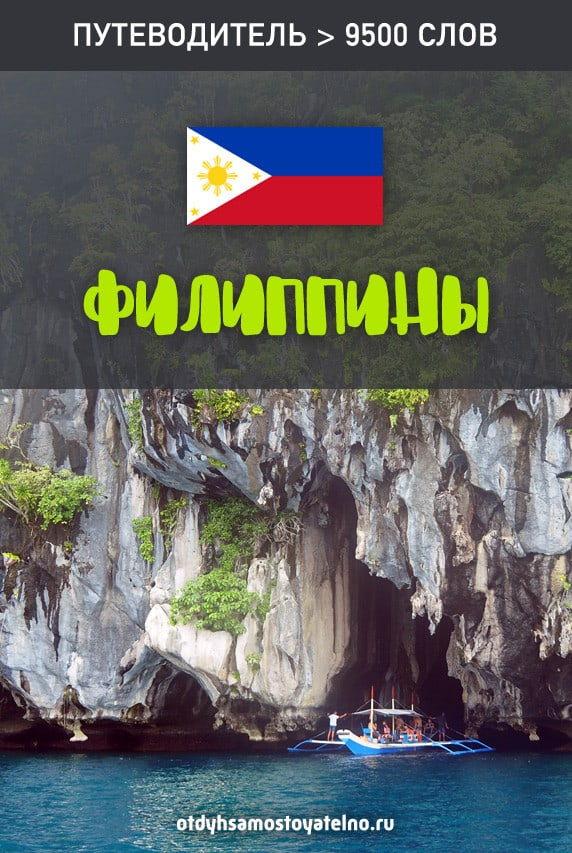 Отдых на Филиппинах — что посмотреть и как добраться