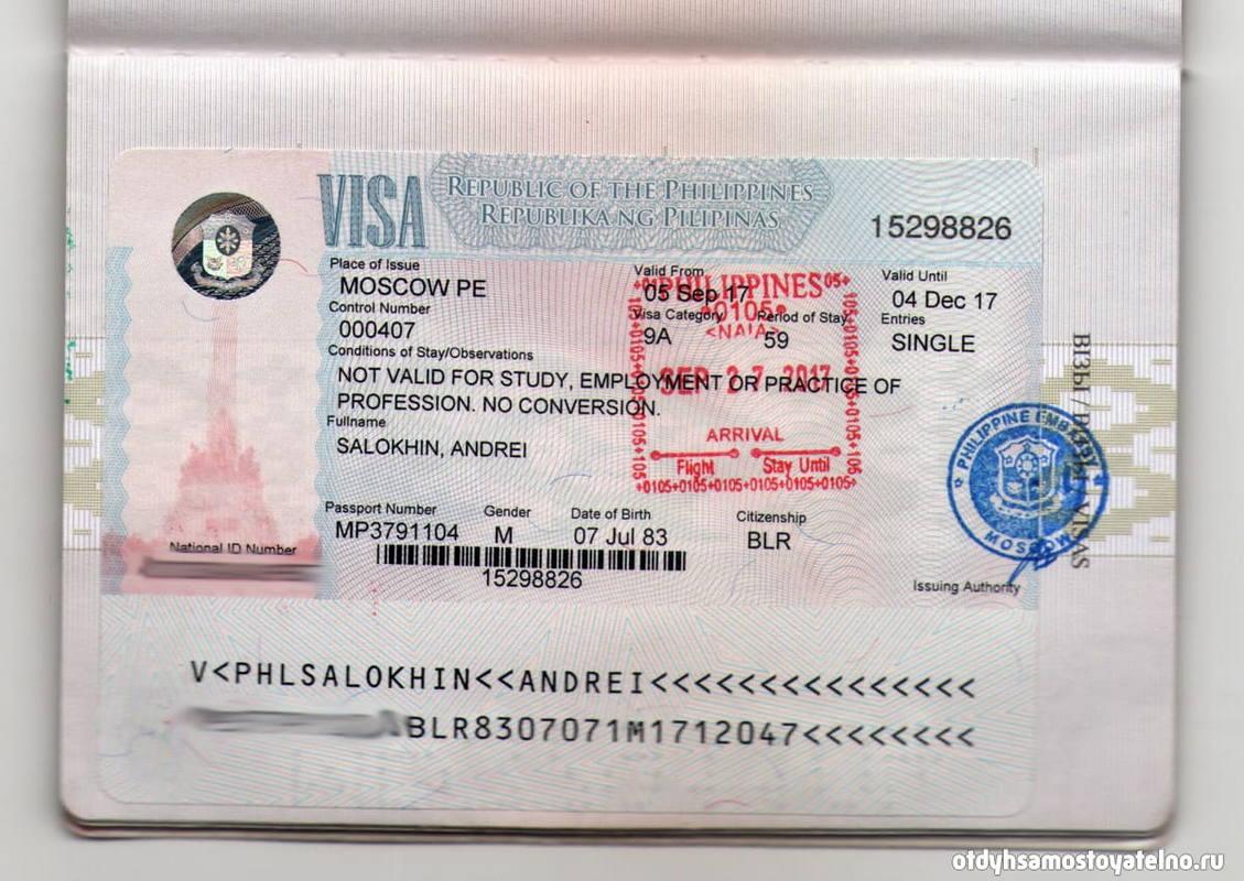 виза на Филиппины