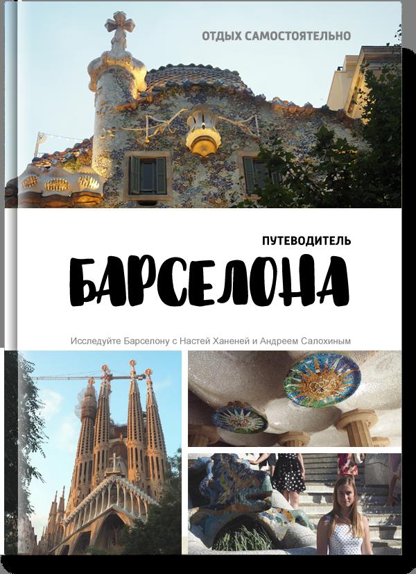 Книга по Барселоне - Купить