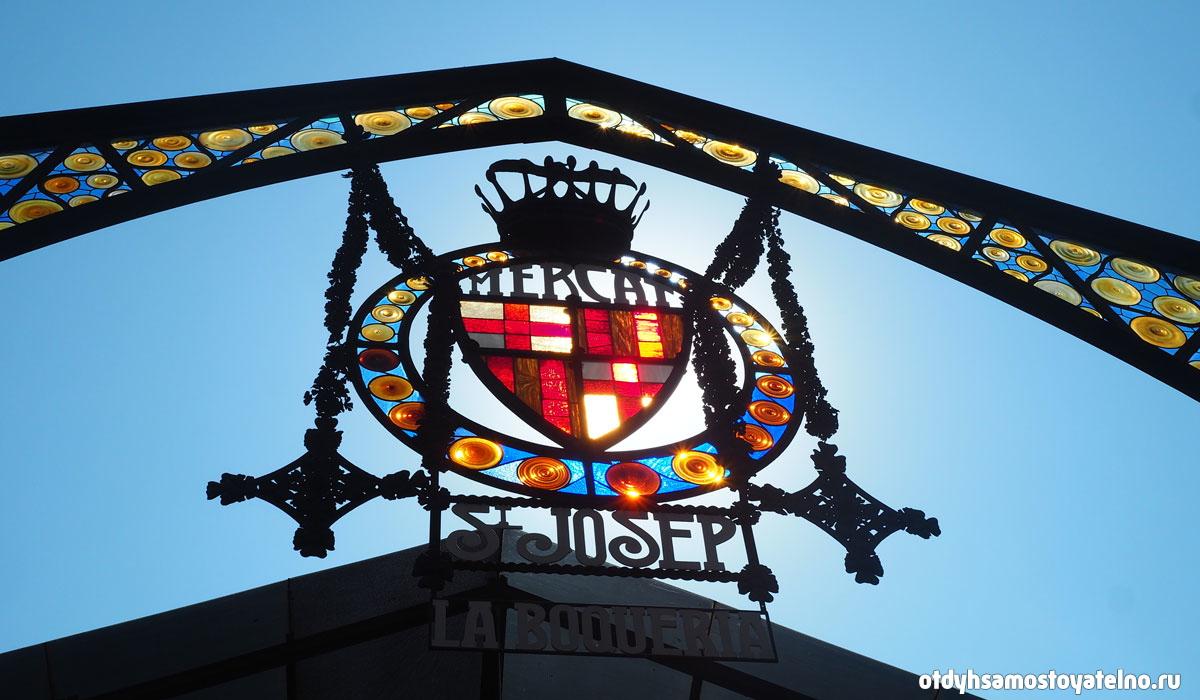 Бокерия - самый популярный рынок в Испании, являющийся ее достопримечательностью города Барселона