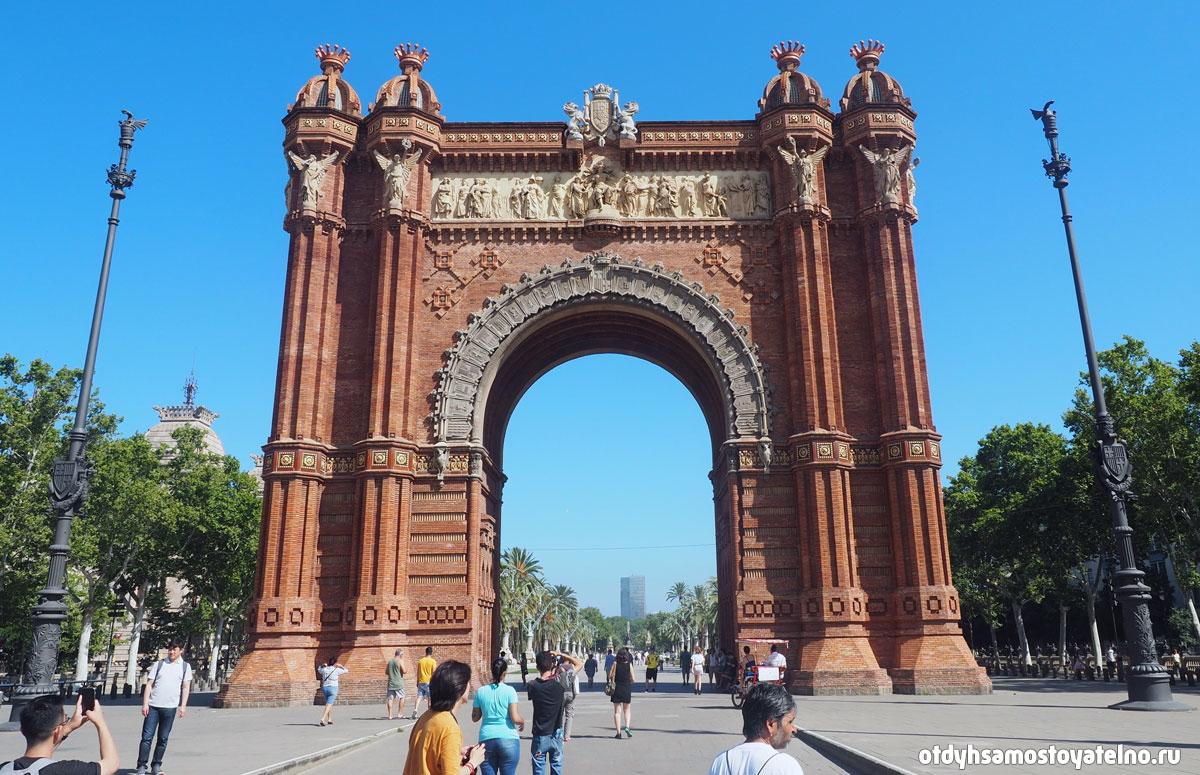 triumfalnaya_arka_barcelona