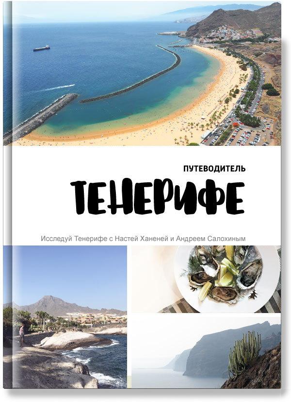 Купить книгу Тенерифе