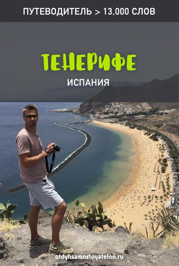 Путеводитель по Тенерифе — какие достопримечательности посмотреть