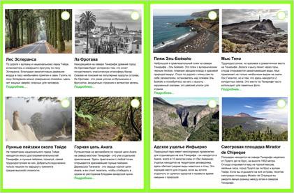 Бонус: 12 Лучших Мест на Тенерифе