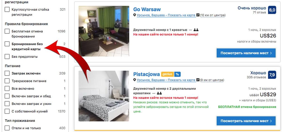 bronirovanie_bez_kreditnoi_karty_booking