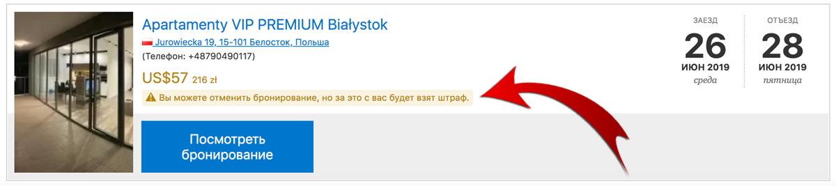 bronirovanie_bez_otmeny_booking