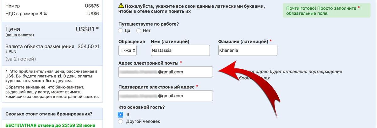 bronirovanie_otelya_booking
