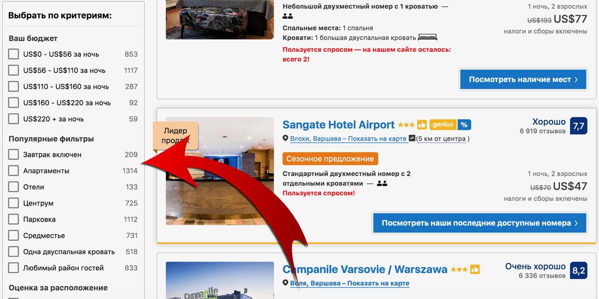 filtry_pri_bronirovanii_otelya_booking