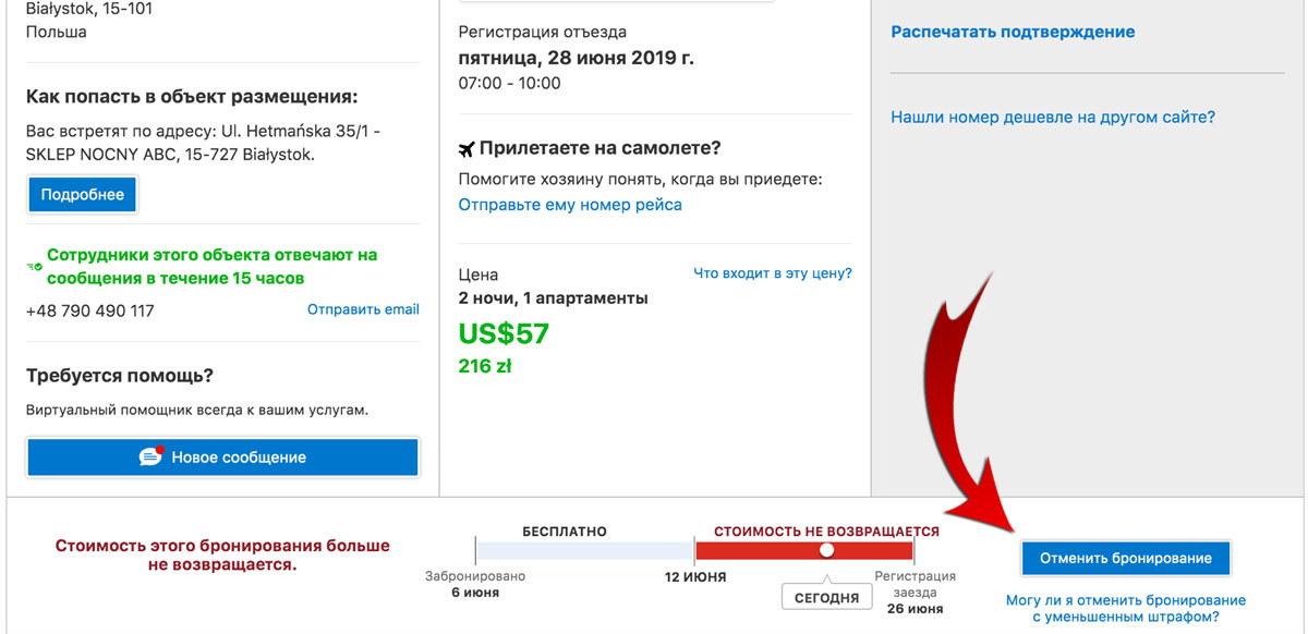 otmena_bronirovanie_booking