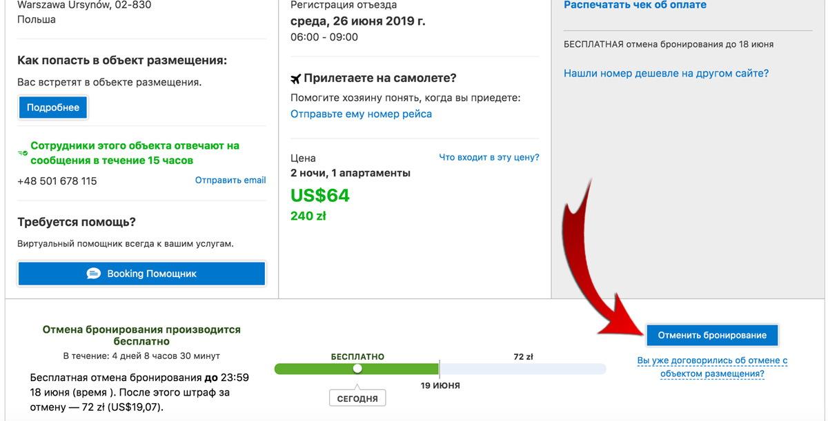 otmena_bronirovaniya_booking