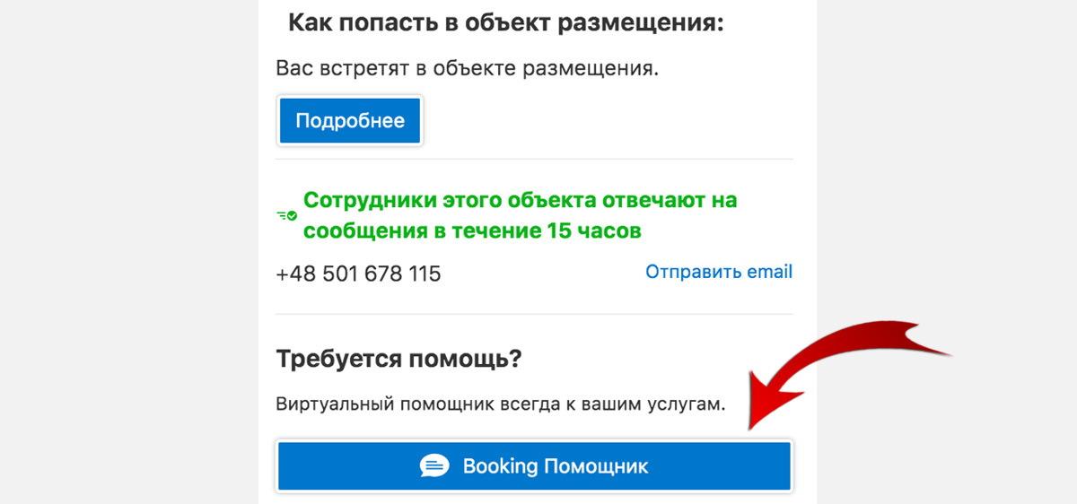 pomoshnik_booking