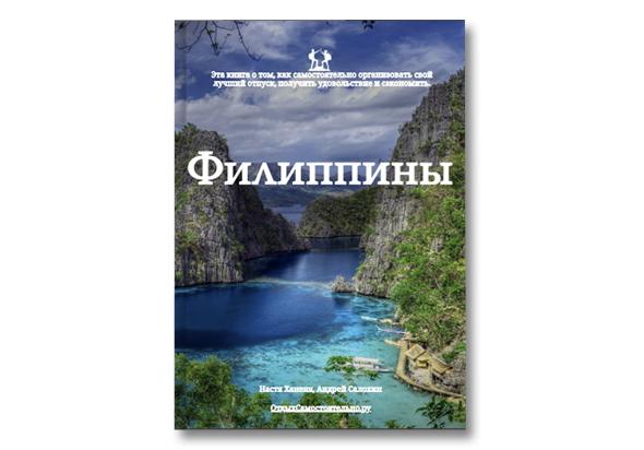 Купить Книгу по Филиппинам 2021