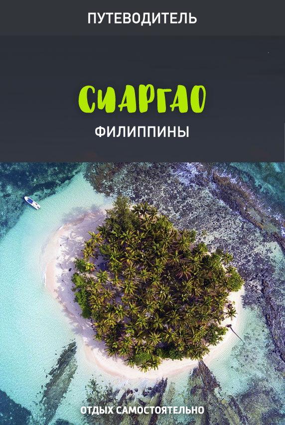 Как добраться на остров Сиаргао
