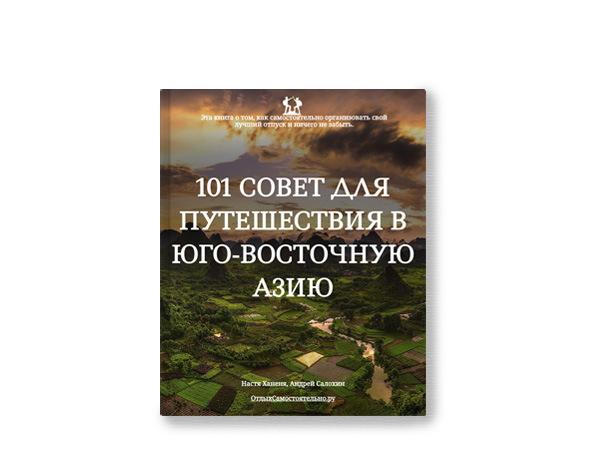 Купить книгу - 101 СОВЕТ ДЛЯ ПУТЕШЕСТВИЯ В ЮГО-ВОСТОЧНУЮ АЗИЮ
