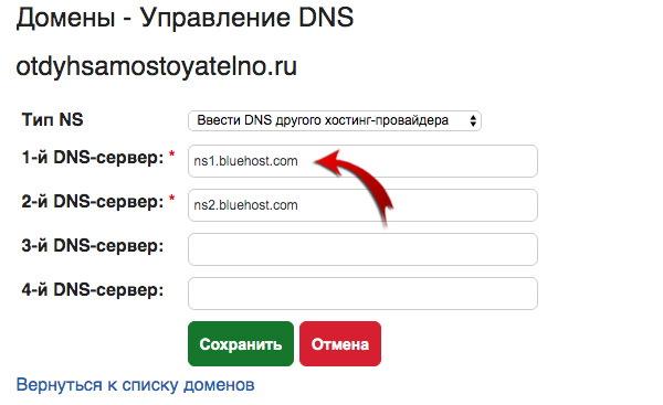 настраивание dns для домена - как создать блог