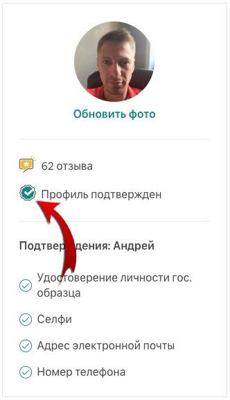 podtverzhdenie_profilya_airbnb