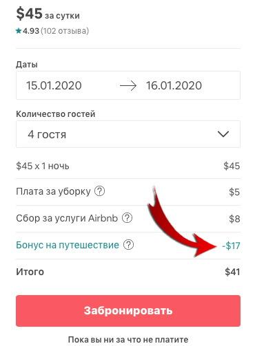skidka_druzyam_airbnb
