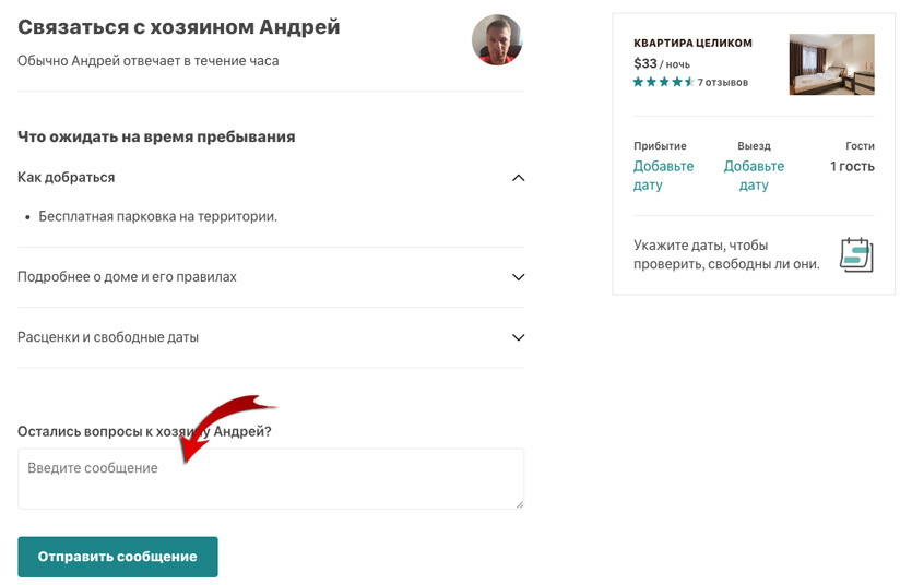 vopros_hozyainu_airbnb