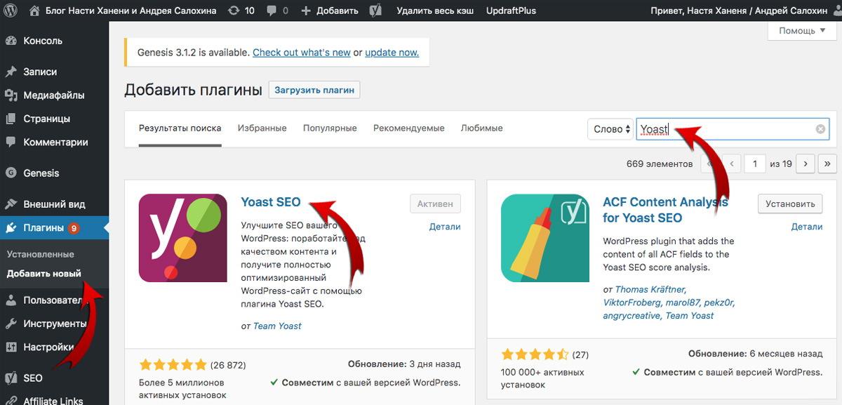 seo плагин yoast для wordpress - обязателен когда создаешь блог