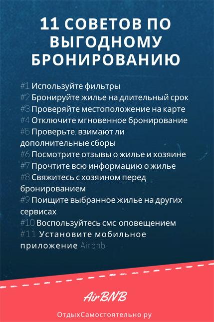 11sovetov_po_vygodnomu_bronirovaniu_airbnb
