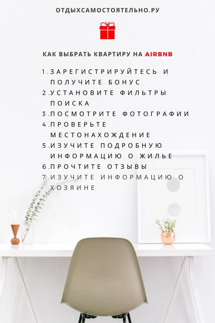kak_vybrat_kvartiru_airbnb