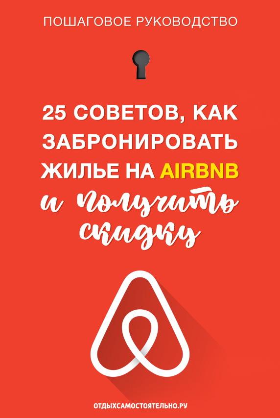 Как забронировать жилье на Airbnb и получить скидку [Полное Руководство]