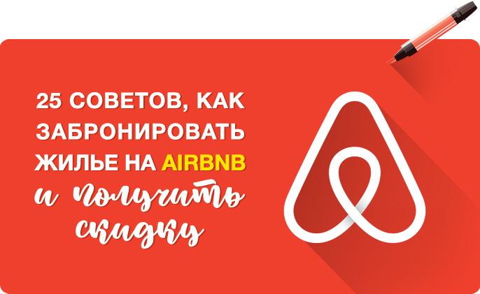 kak_zabronirovat_zhile_airbnb_cover2