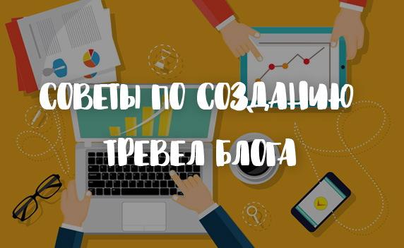 soveti_sozdanie_tb