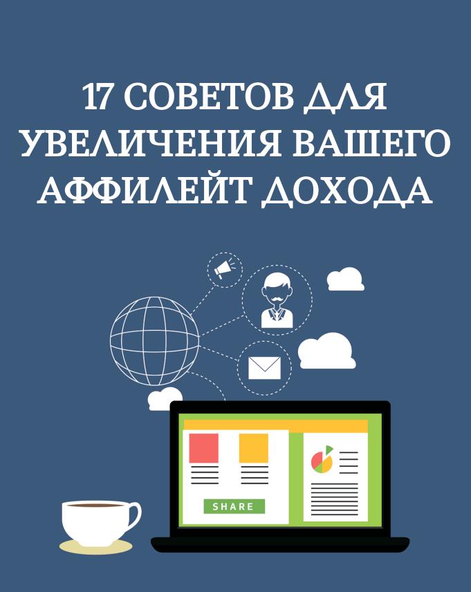 17 Советов для Увеличения Вашего Партнерского Заработка