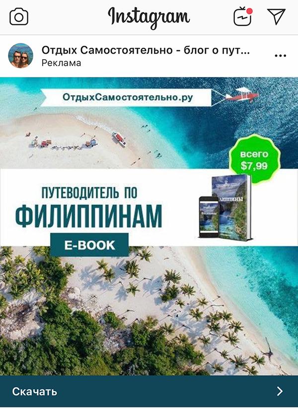 Заработать на блоге: Реклама путеводителя по Филиппинам