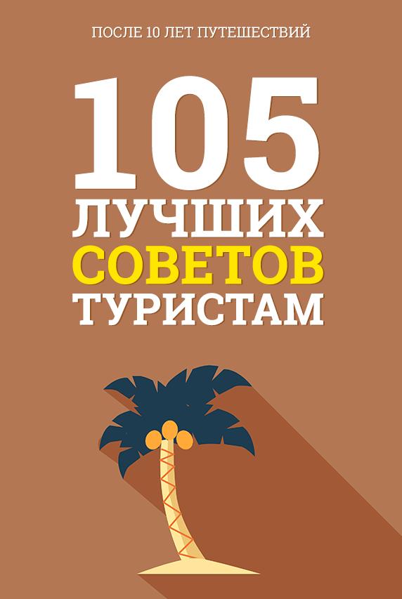 105 Лучших Советов Туристам в 2020, После 10 Лет Самостоятельных Путешествий