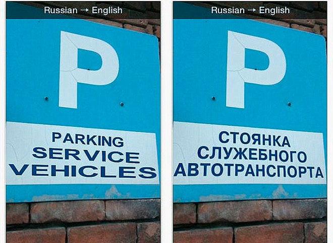 Переводчик Google Translate - Лучшие советы туристам