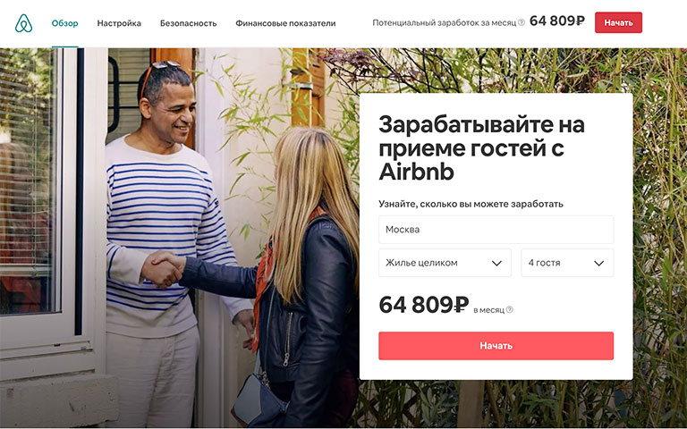 краткосрочная и долгосрочная аренду жилья - заработок в интернете