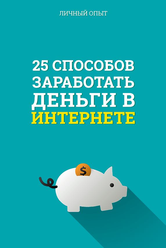 Заработок в Интернете: 25 Быстрых Способов Заработать Деньги в 2020