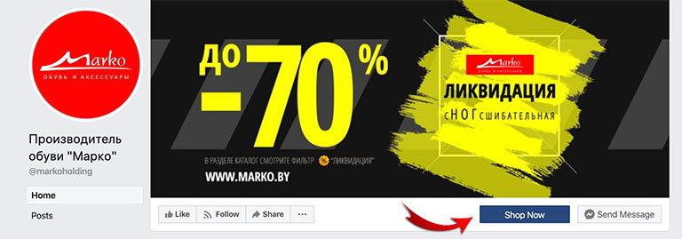 страница компании marko в facebook - заработок в социальных сетях