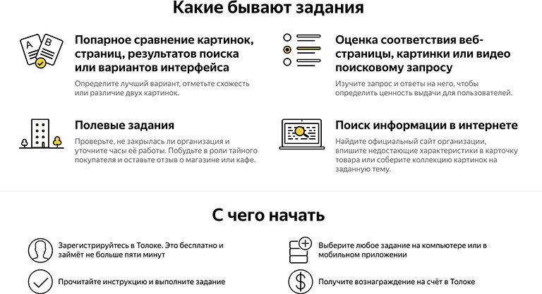 yandex toloka заработайте деньги в интернете быстро и без вложений
