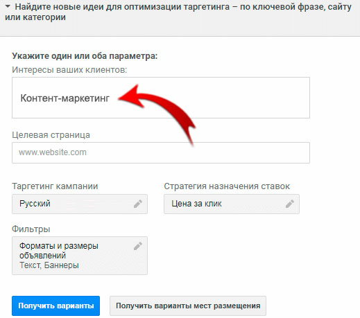 рубрика интересы клиентов - keyword planner