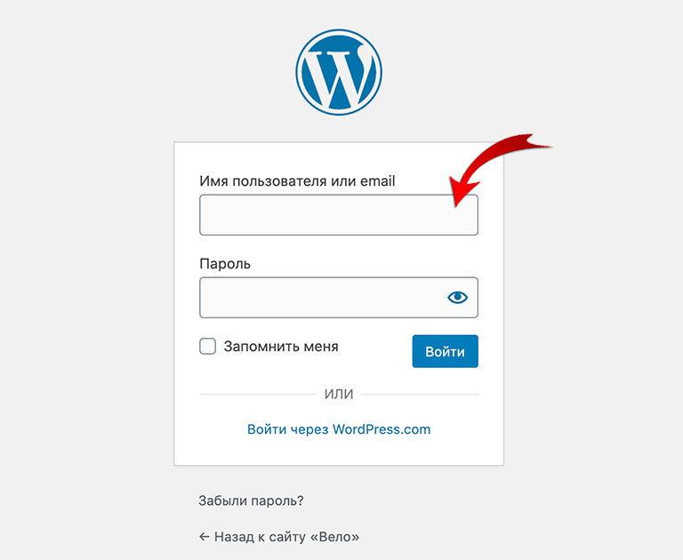 Логинимся в wordpress для создания блога