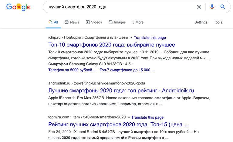 Результаты запроса в google лучший смартфон