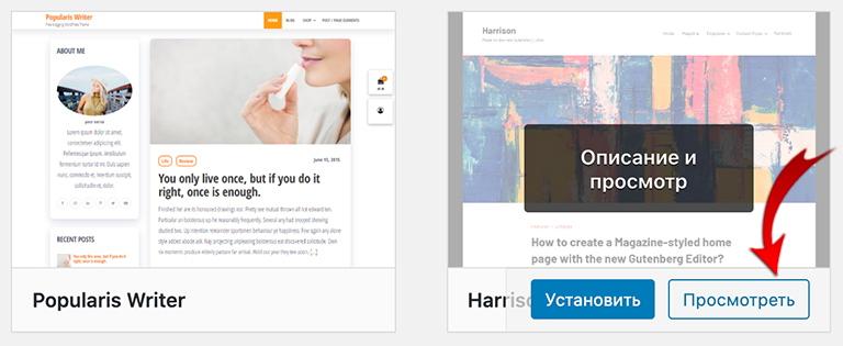 Просмотр и установка темы wordpress онлайн - как сделать блог